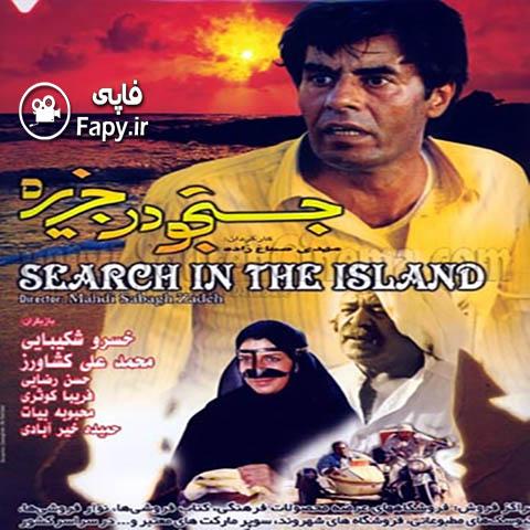 دانلود فیلم ایرانی جستجو در جزیره محصول 1369
