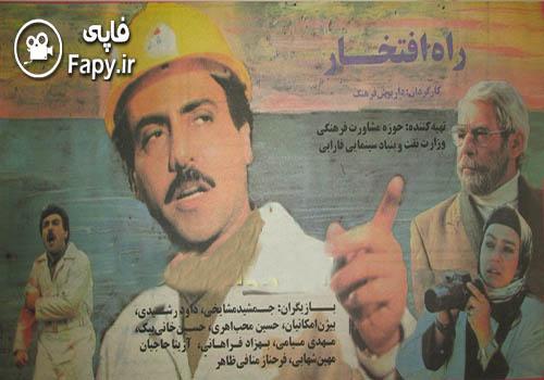 دانلود فیلم ایرانی راه افتخار محصول 1373