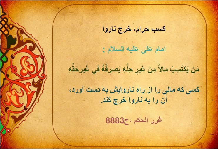 اسرار توحید_2