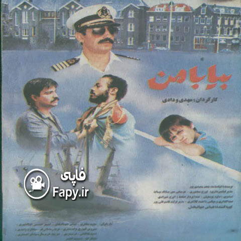 دانلود فیلم ایرانی بیا با من محصول 1371