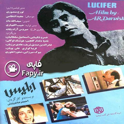 دانلود فیلم ایرانی ابلیس محصول 1369