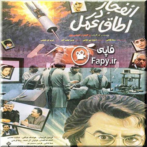 دانلود فیلم ایرانی انفجار در اتاق عمل محصول 1370