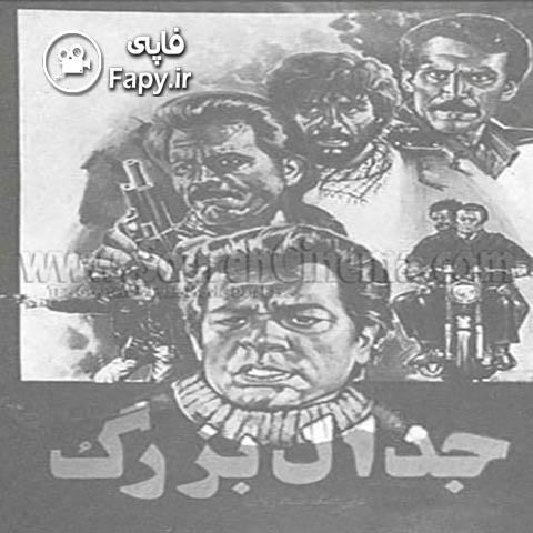 دانلود فیلم ایرانی جدال بزرگ محصول 1369