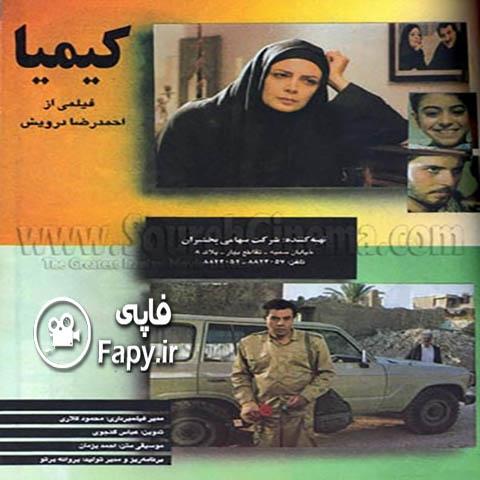 دانلود فیلم ایرانی کیمیا محصول 1373