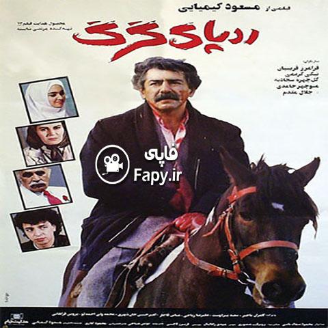 دانلود فیلم ایرانی ردپای گرگ محصول 1370