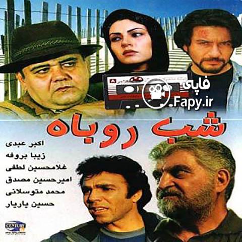 دانلود فیلم ایرانی شب روباه محصول 1375
