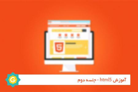 آموزش رایگان html5-جلسه دوم-دریاچه قالب