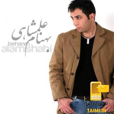 دانود فول آلبوم بهنام علمشاهی با لینک مستقیم + بیوگرافی