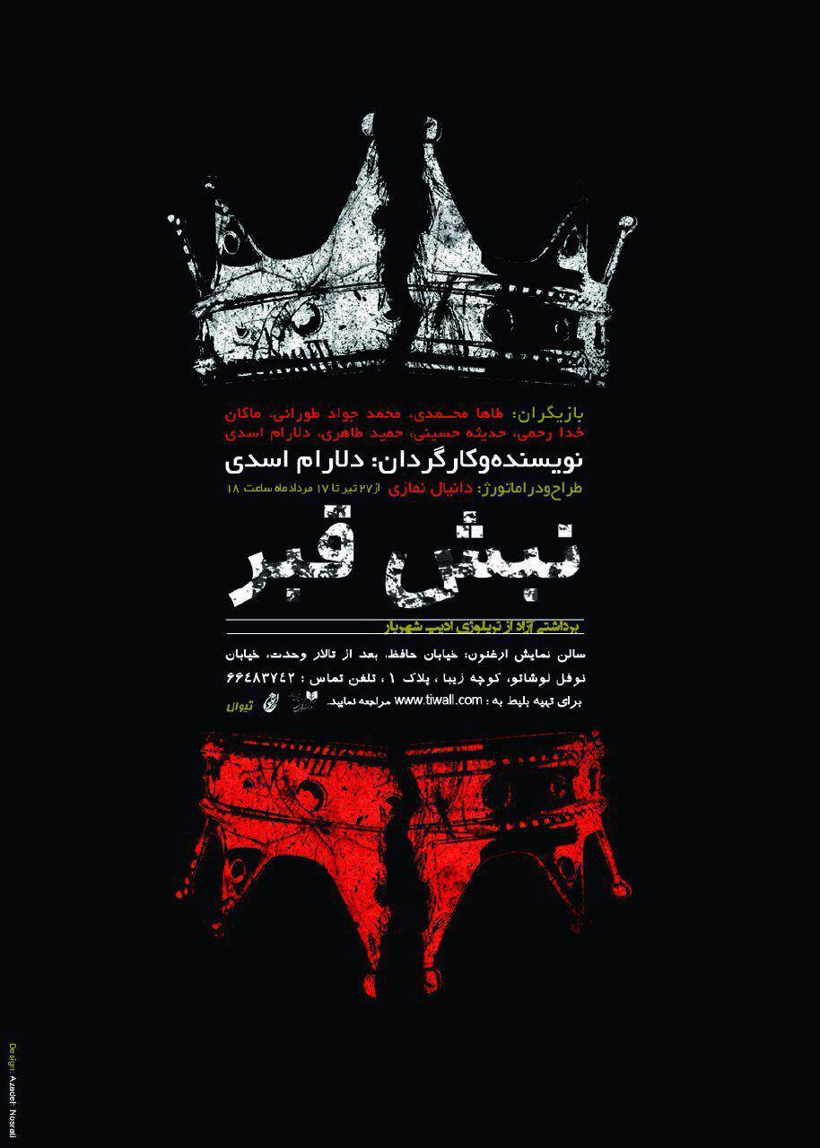 دلارام اسدی کارگردان نمایش نبش قبر : با تغییر سالن اجرای نمایش به تماشاخانه ارغنون می رویم