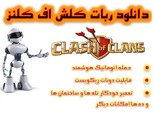 دانلود رایگان ربات کلش اف کلنز ClashBot 9.1.2