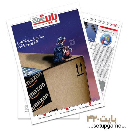 دانلود بایت شماره 420 - ضمیمه فناوری اطلاعات روزنامه خراسان