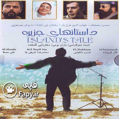 دانلود فیلم ایرانی داستان های جزیره محصول 1377