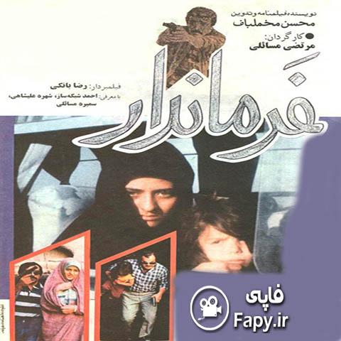 دانلود فیلم ایرانی فرماندار محصول 1369
