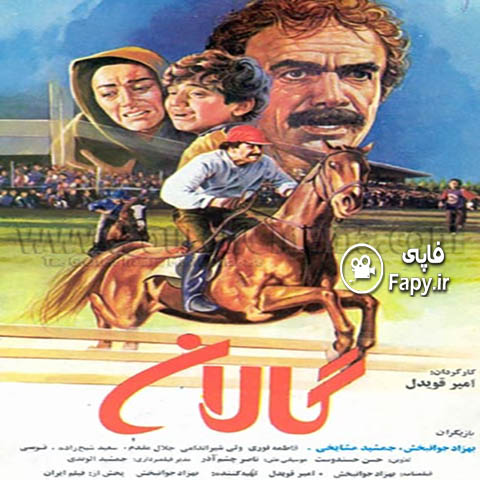 دانلود فیلم ایرانی گالان محصول 1369