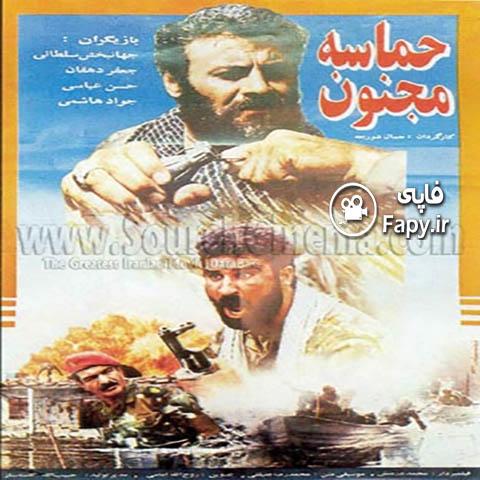 دانلود فیلم ایرانی حماسه مجنون محصول 1371
