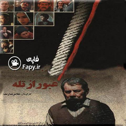 دانلود فیلم ایرانی عبور از تله محصول 1372