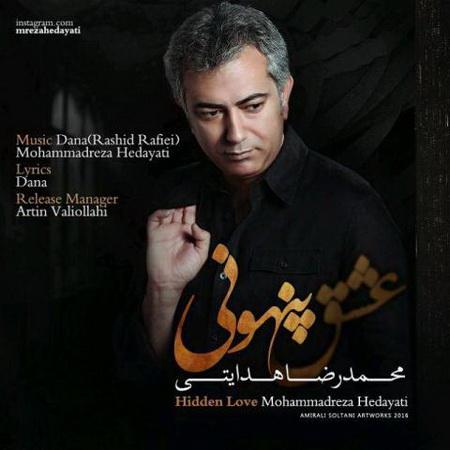دانلود آهنگ عشق پنهونی از محمدرضا هدایتی