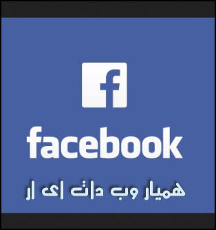 ارسال پست در فیسبوک به 45 زبان مختلف