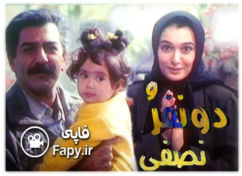 دانلود فیلم ایرانی دو نفر و نصفی محصول 1370