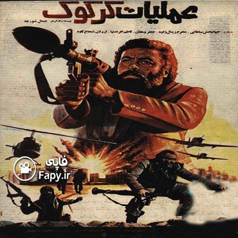 دانلود فیلم ایرانی عملیات کرکوک محصول 1370