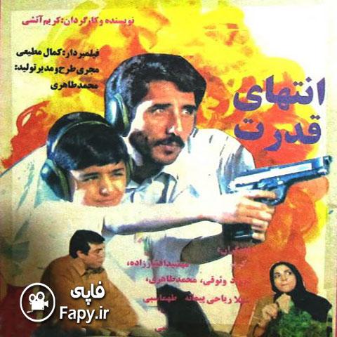 دانلود فیلم ایرانی انتهای قدرت محصول 1373
