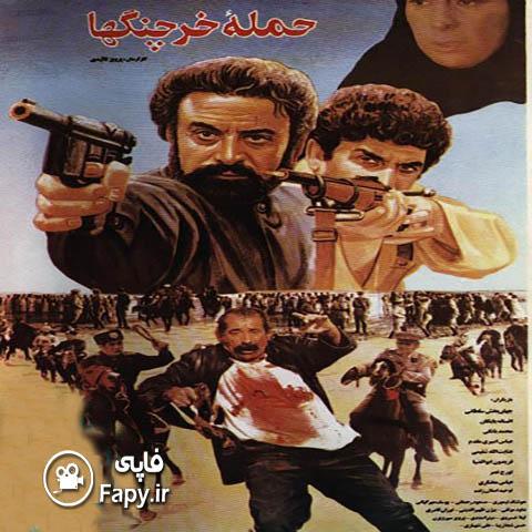 دانلود فیلم ایرانی حمله خرچنگ ها محصول 1371