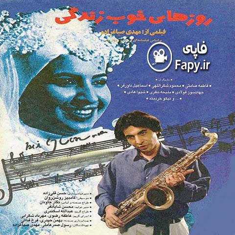 دانلود فیلم ایرانی روز های خوب زندگی محصول 1373