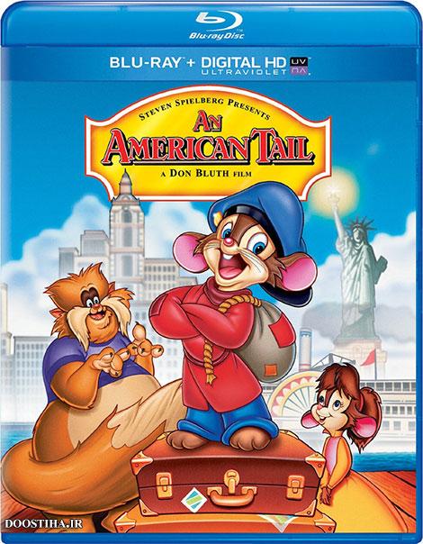 دوبله پارسی انیمیشن یک داستان آمریکایی 1986