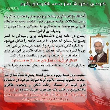 گزیده خطبه نمازجمعه شهرستان جهرم 25/4/95