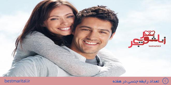 حداقل و حداکثر تعداد رابطه زناشویی