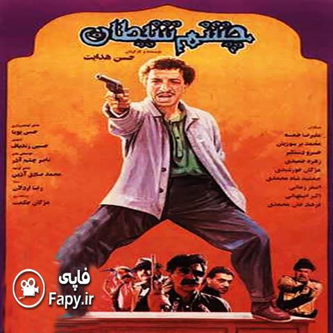 دانلود فیلم ایرانی چشم شیطان محصول 1372