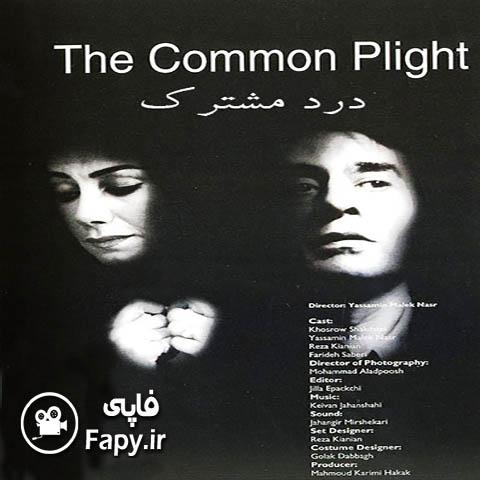 دانلود فیلم ایرانی درد مشترک محصول 1373