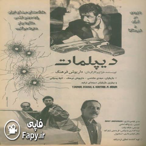 دانلود فیلم ایرانی دیپلمات محصول 1374