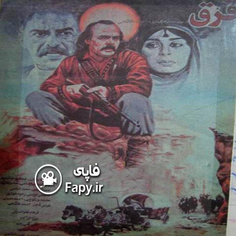 دانلود فیلم ایرانی قرق محصول 1370