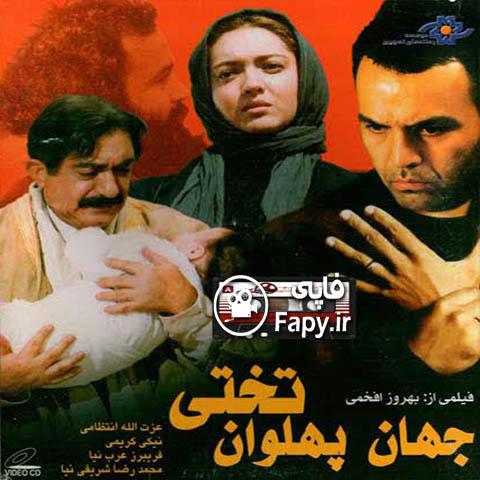 دانلود فیلم ایرانی جهان پهلوان تختی محصول 1376