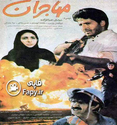 دانلود فیلم ایرانی مهاجران محصول 1369