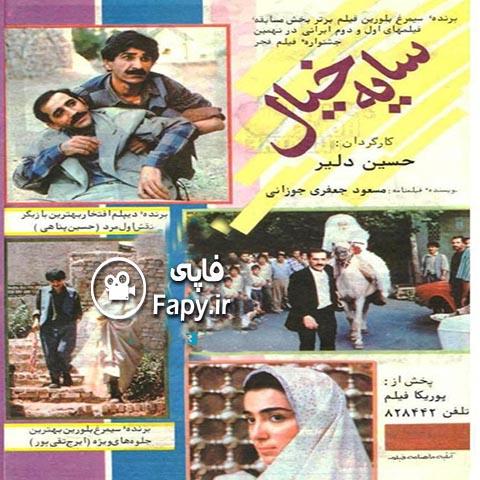 دانلود فیلم ایرانی سایه خیال محصول 1369