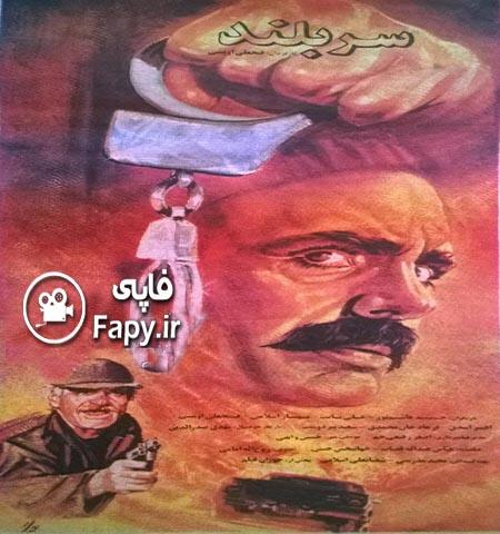 دانلود فیلم ایرانی سربلند محصول 1373