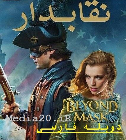 دانلود فیلم نقابدار – beyond the mask با دوبله فارسی