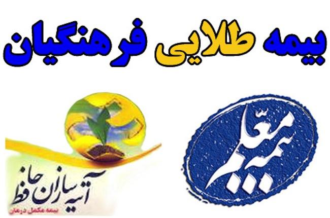 قرارداد بیمه طلایی فرهنگیان با 8 هزار مرکز درمانی