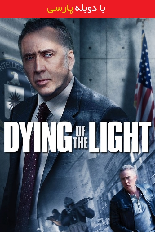 دانلود رایگان دوبله فارسی فیلم پایان درخشش Dying of the Light 2014
