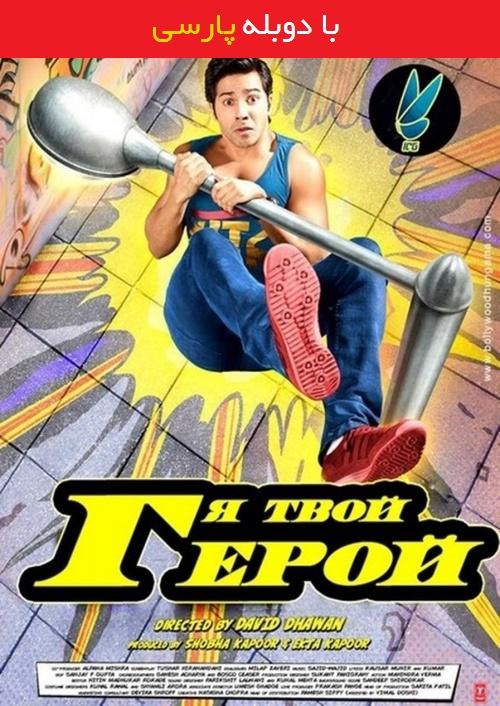 دانلود رایگان دوبله فارسی فیلم من قهرمان تو هستم Main Tera Hero 2014