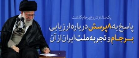 پاسخ به ۸ پرسش درباره ارزیابی برجام و تجربه ملت ایران از آن