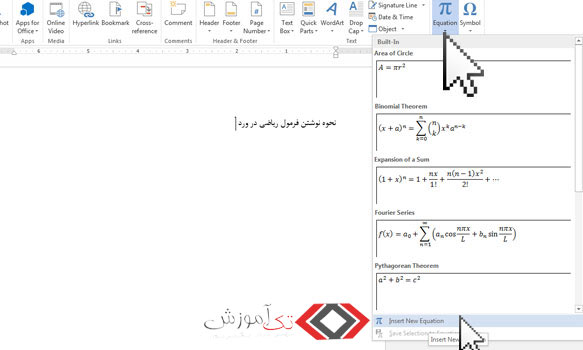 تایپ فرمول ریاضی در ورد