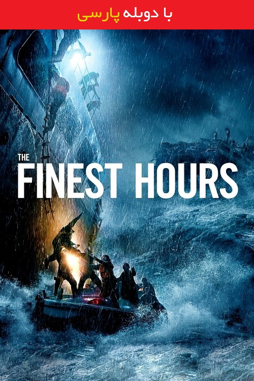 دانلود رایگان دوبله فارسی فیلم بهترین ساعات The Finest Hours 2016