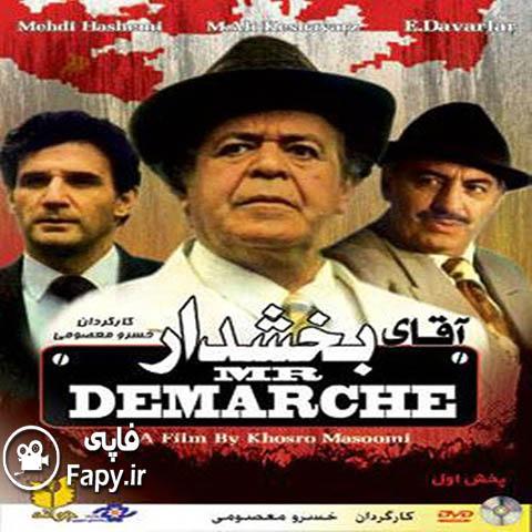 دانلود فیلم ایرانی آقای بخشدار محصول 1370