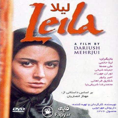 دانلود فیلم ایرانی لیلا محصول 1375