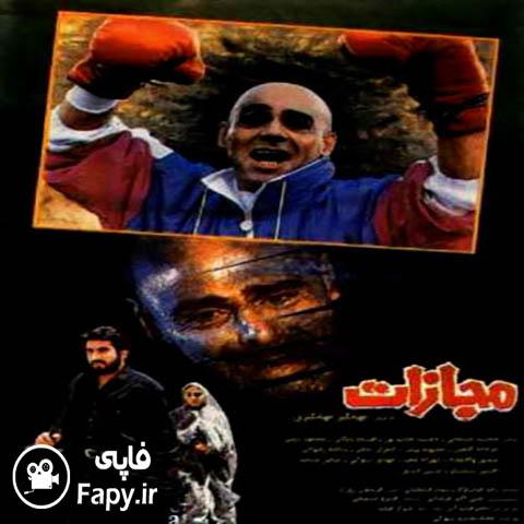 دانلود فیلم ایرانی مجازات محصول 1373