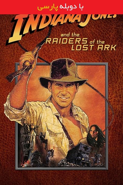 دانلود رایگان دوبله فارسی فیلم ایندیانا جونز: مهاجمان صندوق گمشده Raiders of the Lost Ark 1981