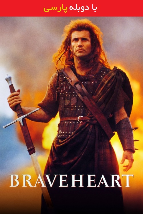 دانلود رایگان دوبله فارسی فیلم شجاع دل Braveheart 1995
